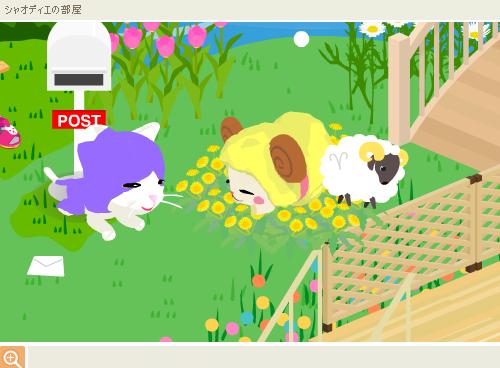 『眠れるひなた姫』の図